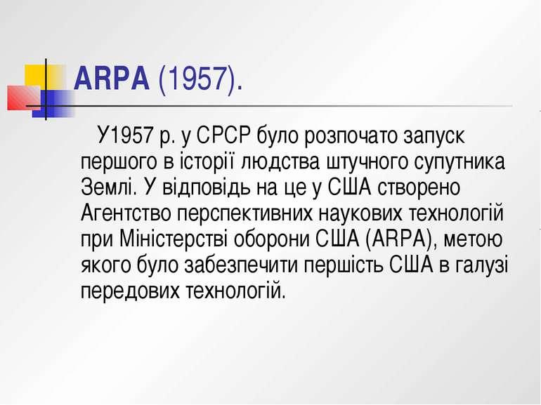 ARPA (1957). У1957 р. у СРСР було розпочато запуск першого в історії людства ...