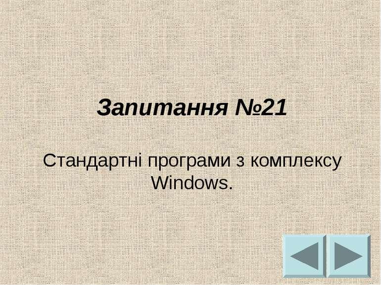 Запитання №21 Стандартні програми з комплексу Windows.