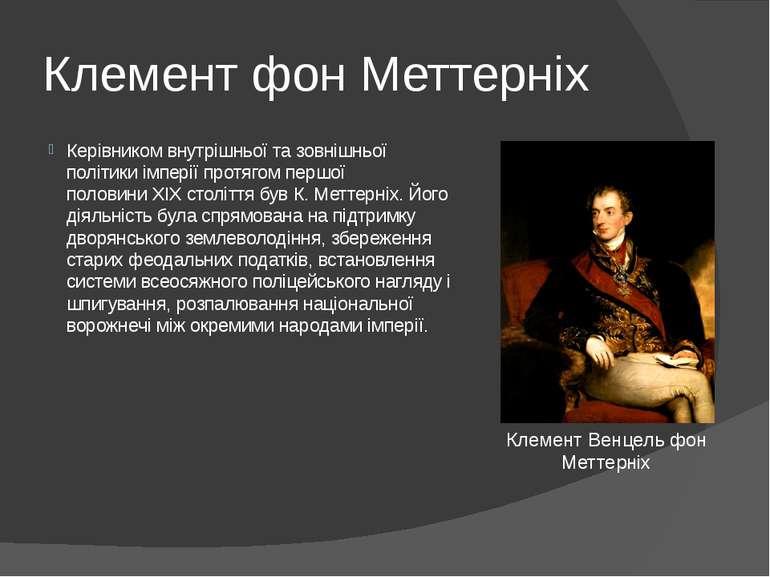 Клемент фон Меттерніх Керівником внутрішньої та зовнішньої політики імперії п...