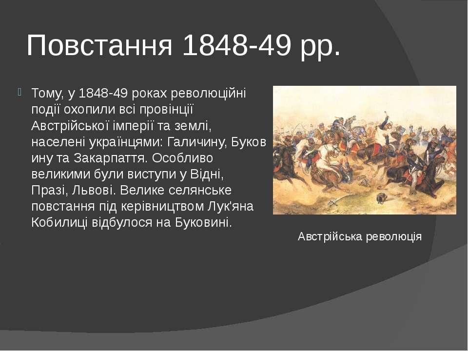 Повстання 1848-49 рр. Тому, у1848-49роках революційні події охопили всі про...