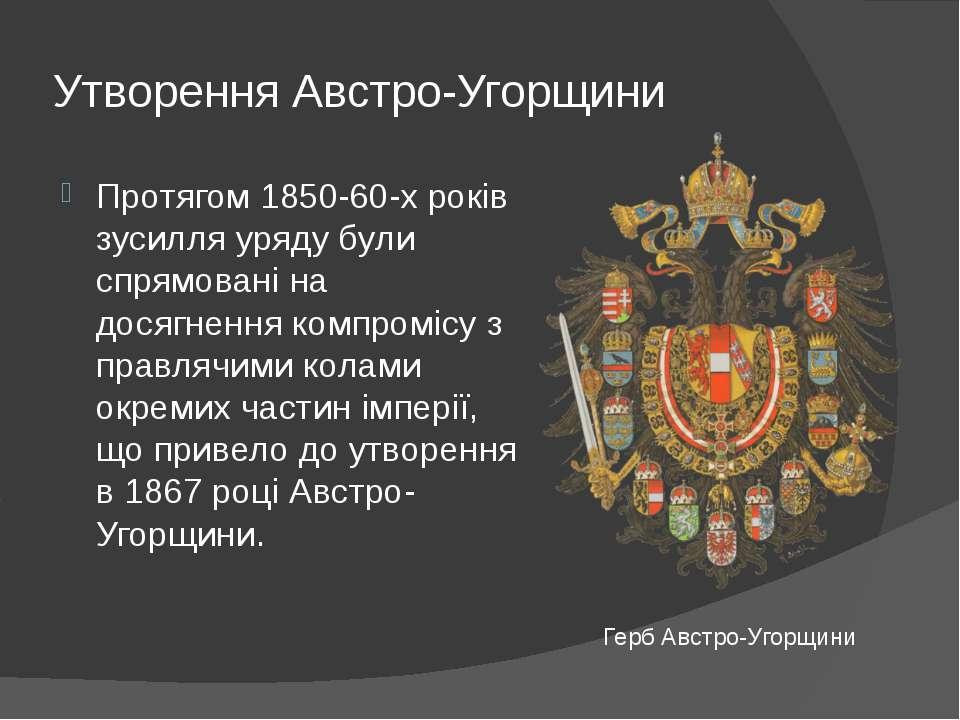 Утворення Австро-Угорщини Протягом1850-60-х років зусилля уряду були спрямов...