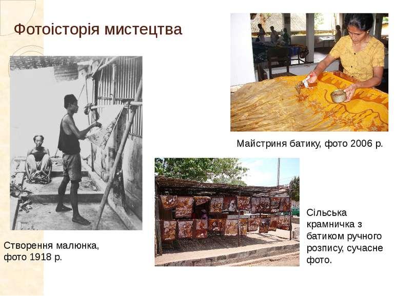 Фотоісторія мистецтва Створення малюнка, фото1918р. Майстриня батику, фото ...