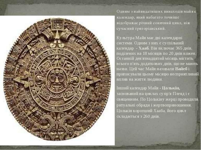 Одним з найвидатніших винаходів майя є календар, який набагато точніше відобр...