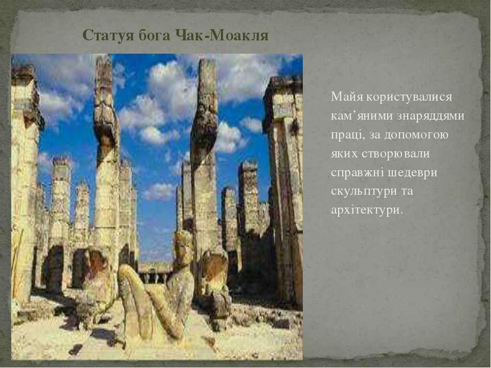 Майя користувалися кам'яними знаряддями праці, за допомогою яких створювали с...