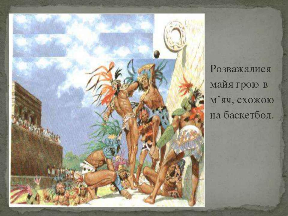 Розважалися майя грою в м'яч, схожою на баскетбол.
