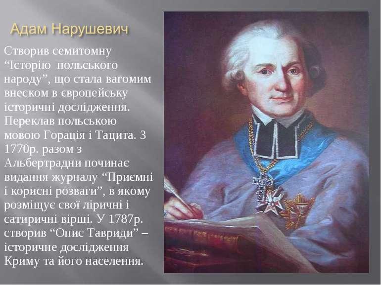 """Створив семитомну """"Історію польського народу"""", що стала вагомим внеском в євр..."""