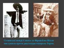 Селянські вожді Сапата та Франсіско Вілля виступили проти диктатури генерала ...