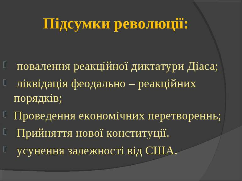 Підсумки революції: повалення реакційної диктатури Діаса; ліквідація феодальн...