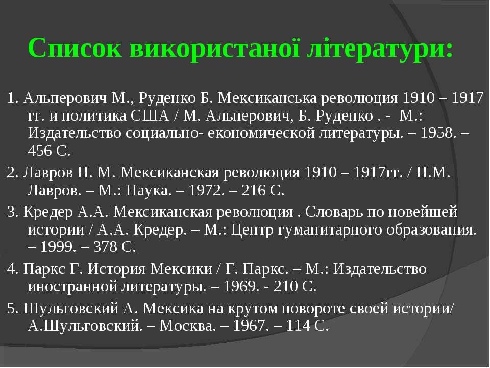 Список використаної літератури: 1. Альперович М., Руденко Б. Мексиканська рев...