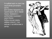 V-подібний виріз на спині став традиційним для вечірніх суконь. Для чоловіка ...