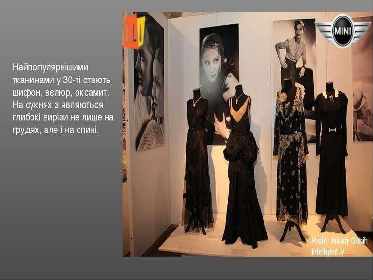 Найпопулярнішими тканинами у 30-ті стають шифон, вєлюр, оксамит. На сукнях з′...