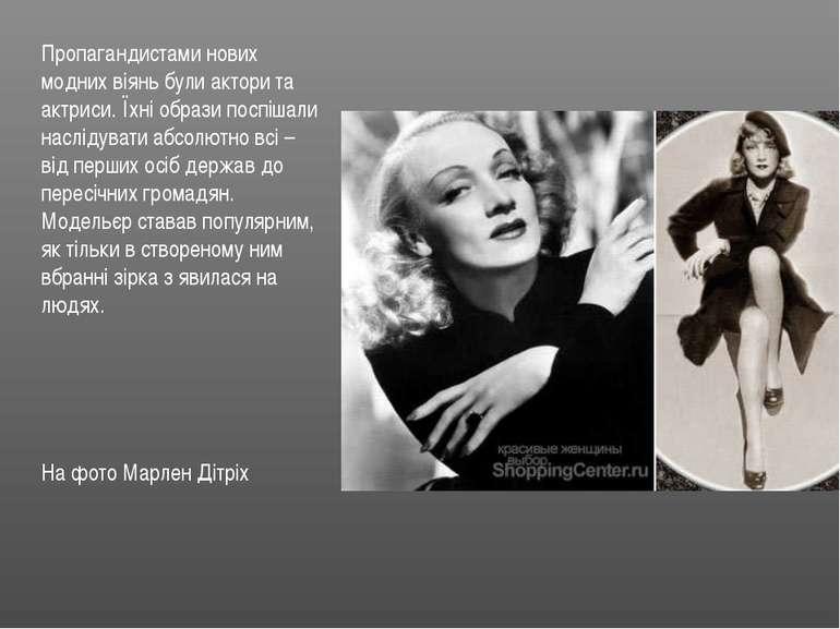Пропагандистами нових модних віянь були актори та актриси. Їхні образи поспіш...