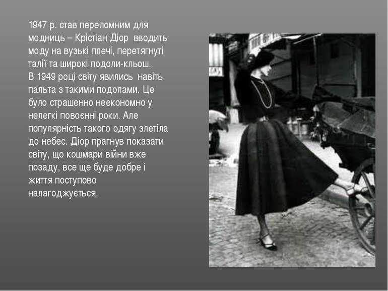1947 р. став переломним для модниць – Крістіан Діор вводить моду на вузькі пл...