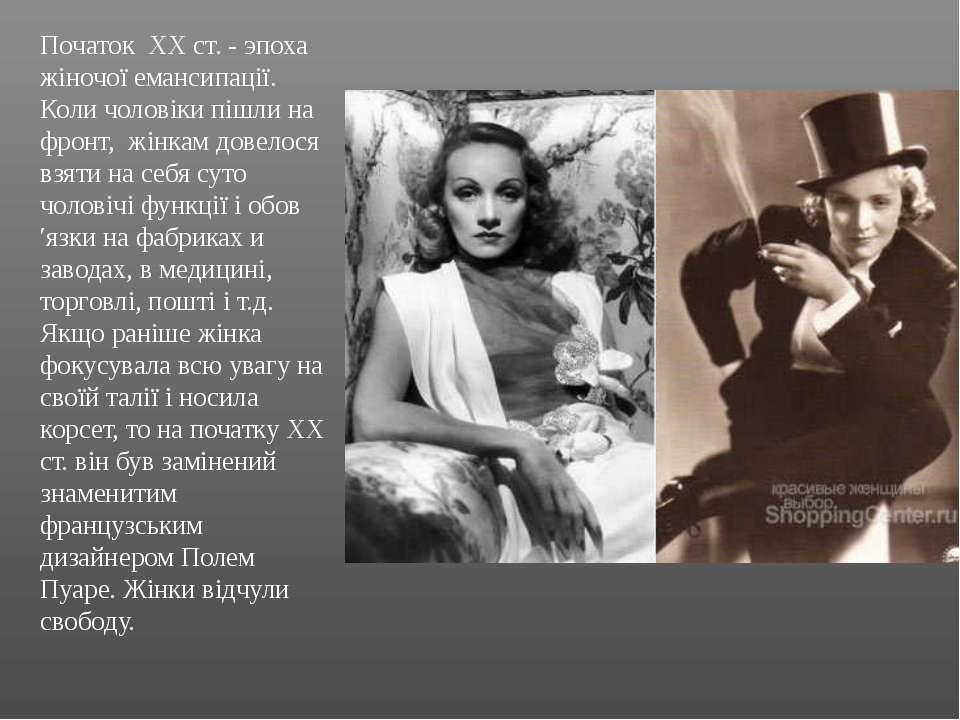 Початок XX ст. - эпоха жіночої емансипації. Коли чоловіки пішли на фронт, жін...