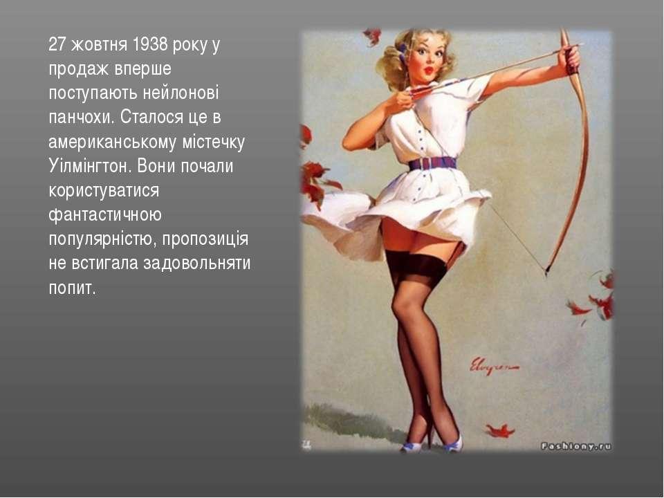 27 жовтня 1938 року у продаж вперше поступають нейлонові панчохи. Сталося це ...