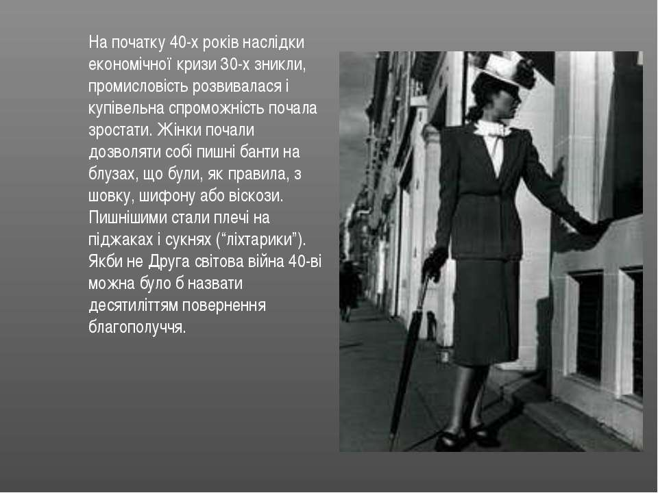На початку 40-х років наслідки економічної кризи 30-х зникли, промисловість р...