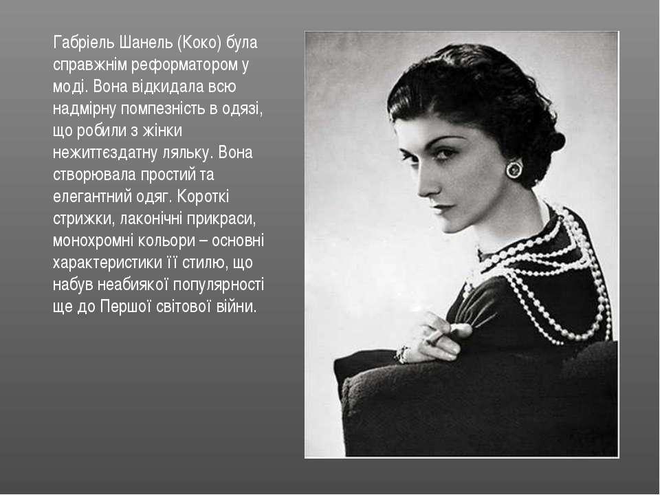 Габріель Шанель (Коко) була справжнім реформатором у моді. Вона відкидала всю...