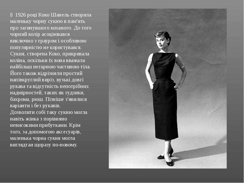 В 1926 році Коко Шанель створила маленьку чорну сукню в пам′ять про загинувшо...