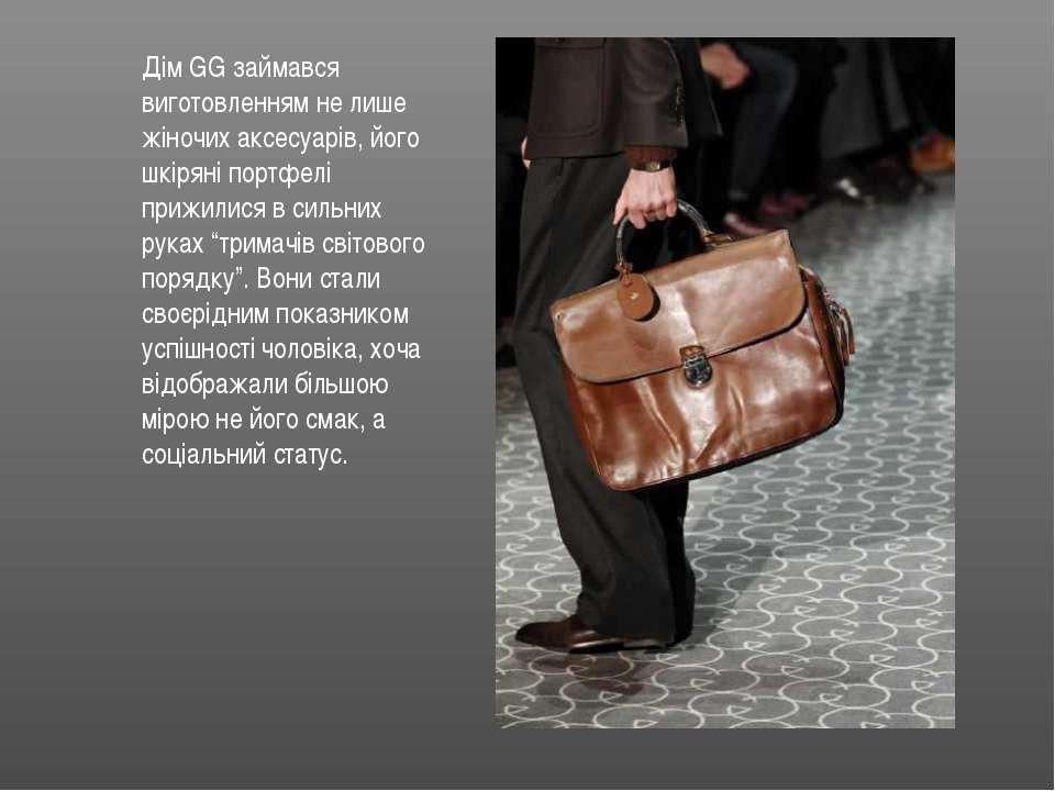 Дім GG займався виготовленням не лише жіночих аксесуарів, його шкіряні портфе...