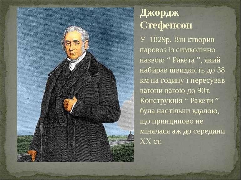 """У 1829р. Він створив паровоз із символічно назвою """" Ракета """", який набирав шв..."""