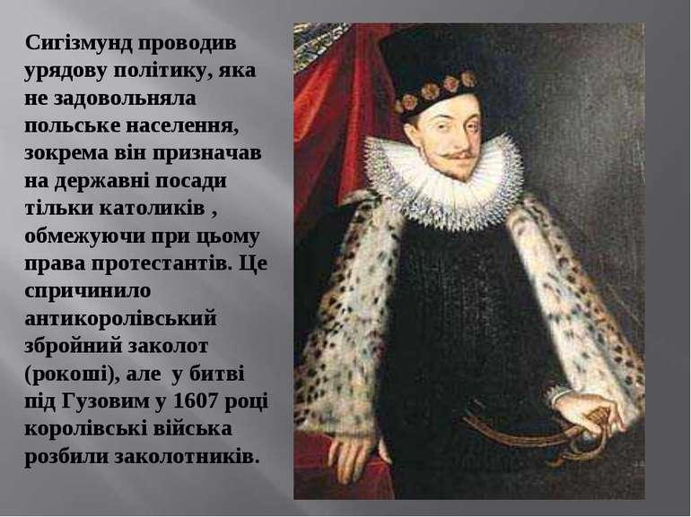 Сигізмунд проводив урядову політику, яка не задовольняла польське населення, ...