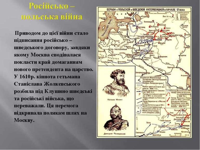 Приводом до цієї війни стало підписання російсько – шведського договору, завд...