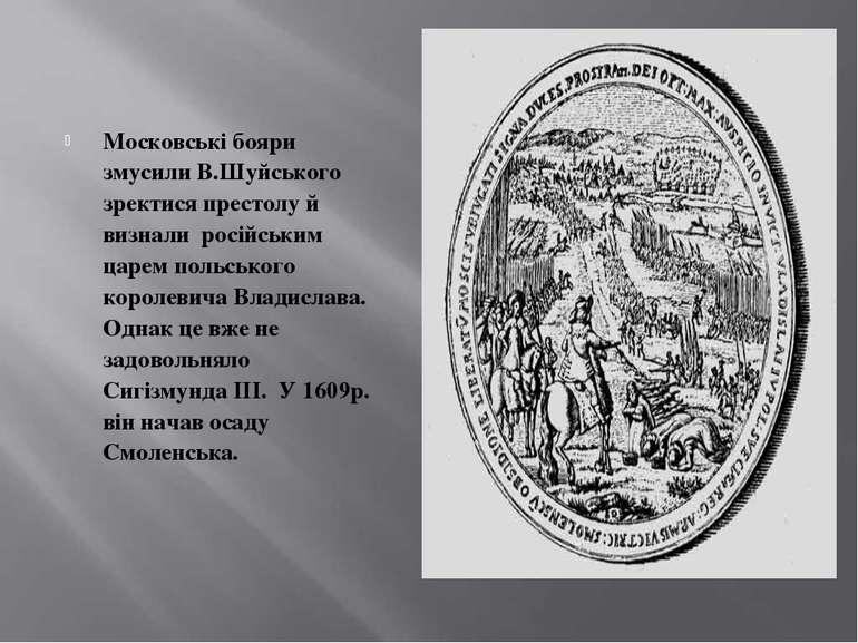 Московські бояри змусили В.Шуйського зректися престолу й визнали російським ц...