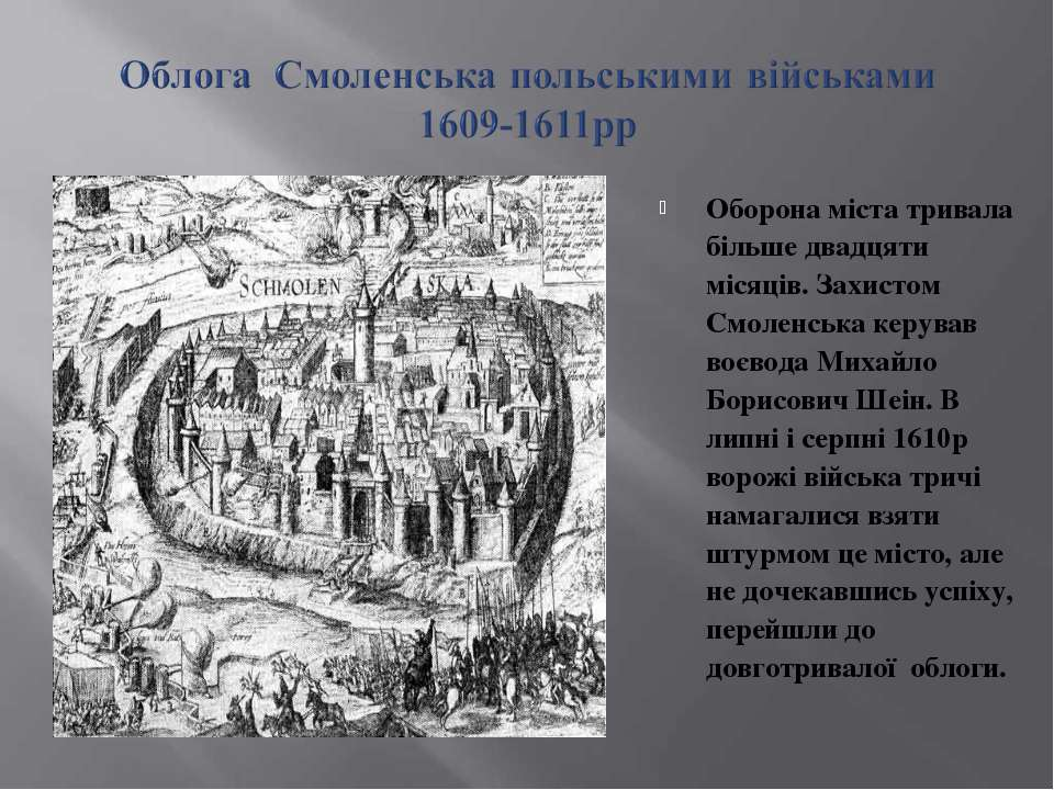 Оборона міста тривала більше двадцяти місяців. Захистом Смоленська керував во...