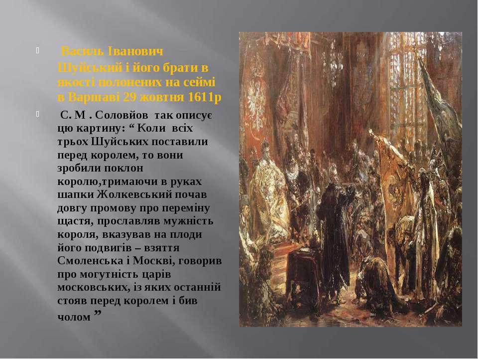 Василь Іванович Шуйський і його брати в якості полонених на сеймі в Варшаві 2...