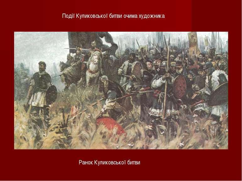 Події Куликовської битви очима художника Ранок Куликовської битви