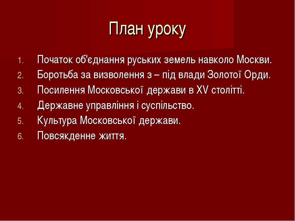 План уроку Початок об'єднання руських земель навколо Москви. Боротьба за визв...