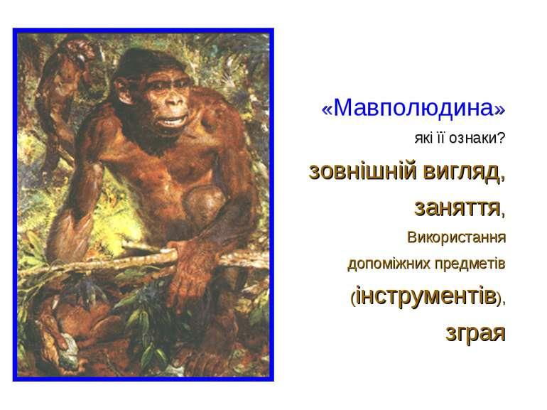 «Мавполюдина» які її ознаки? зовнішній вигляд, заняття, Використання допоміжн...