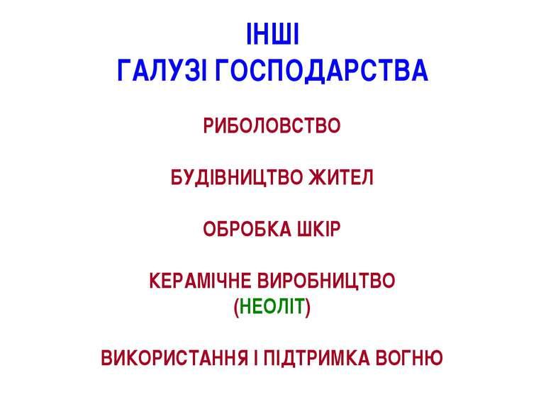 ІНШІ ГАЛУЗІ ГОСПОДАРСТВА РИБОЛОВСТВО БУДІВНИЦТВО ЖИТЕЛ ОБРОБКА ШКІР КЕРАМІЧНЕ...