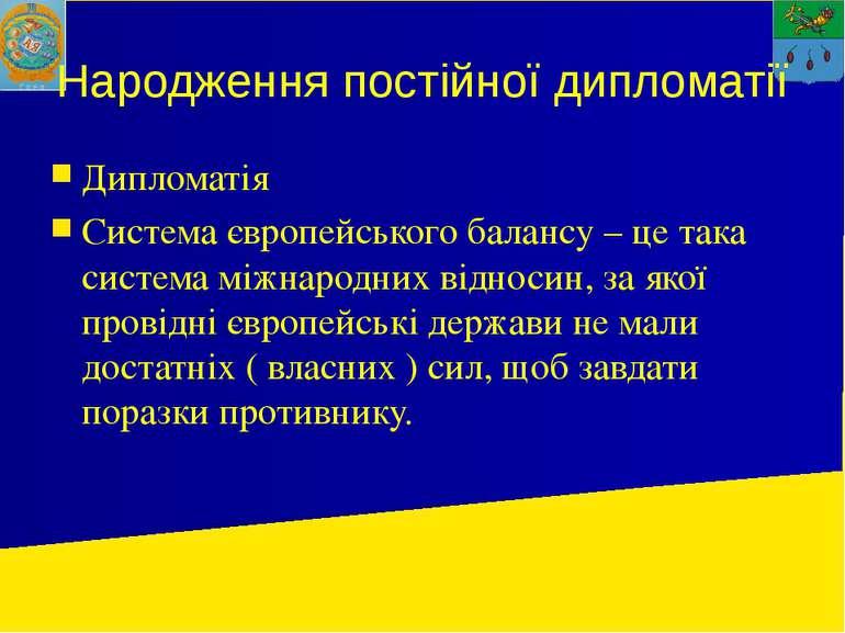 Народження постійної дипломатії Дипломатія Система європейського балансу – це...