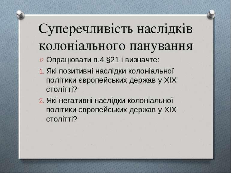 Суперечливість наслідків колоніального панування Опрацювати п.4 §21 і визначт...