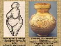 Ідол культу матері (використовували для обрядів лікування) Скіф-воїн лікує хв...