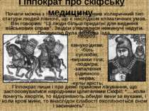 Гіппократ про скіфську медицину Почати можна з того, що він установив холерич...