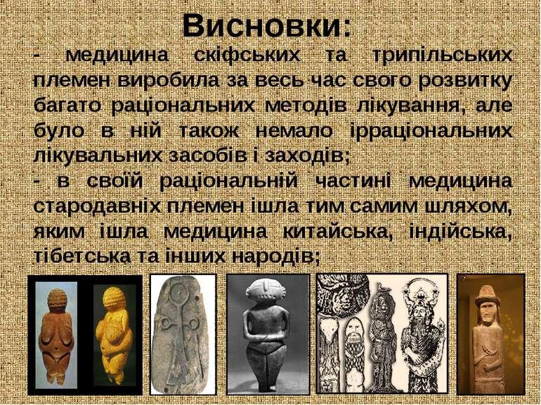 Висновки: - медицина скіфських та трипільських племен виробила за весь час св...