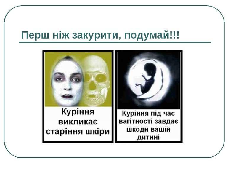 Перш ніж закурити, подумай!!!