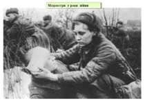 Медсестри у роки війни