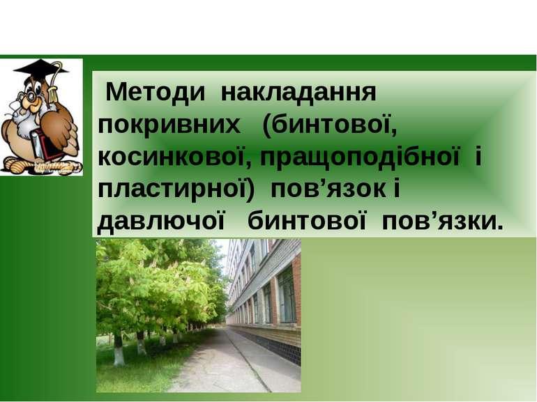 Урок Методи накладання покривних (бинтової, косинкової, пращоподібної і пласт...