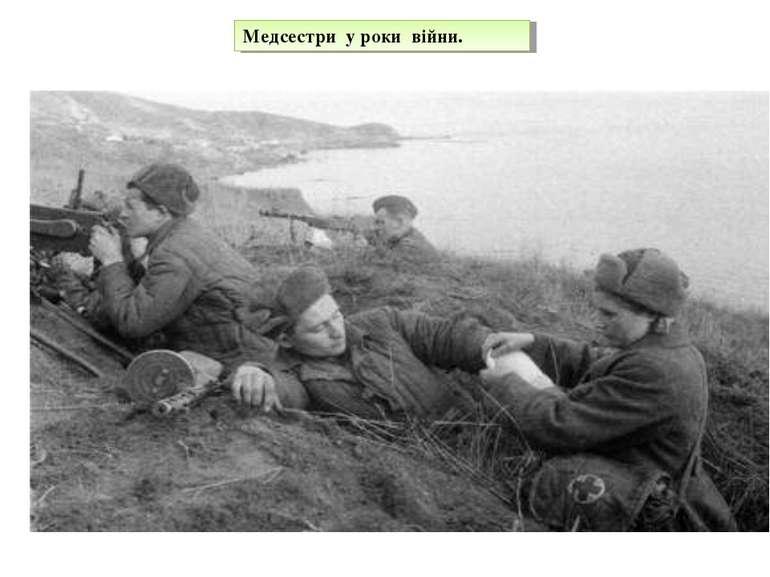 Медсестри у роки війни.