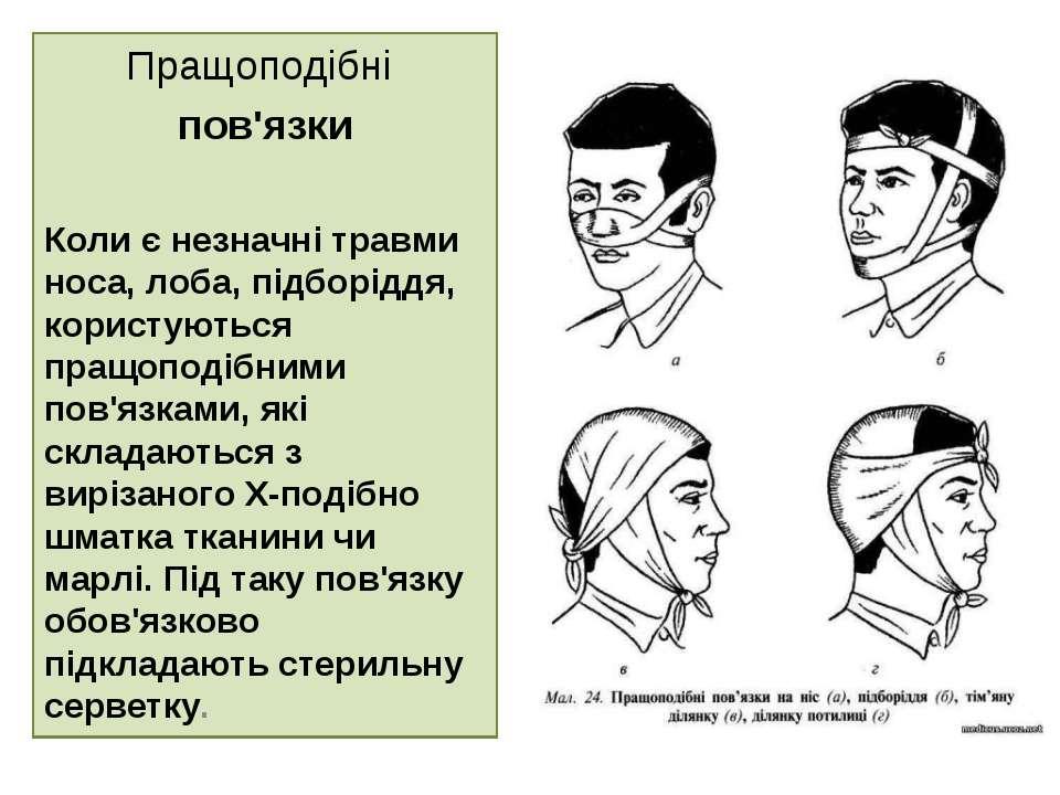 Пращоподібні пов'язки Коли є незначні травми носа, лоба, підборіддя, користую...