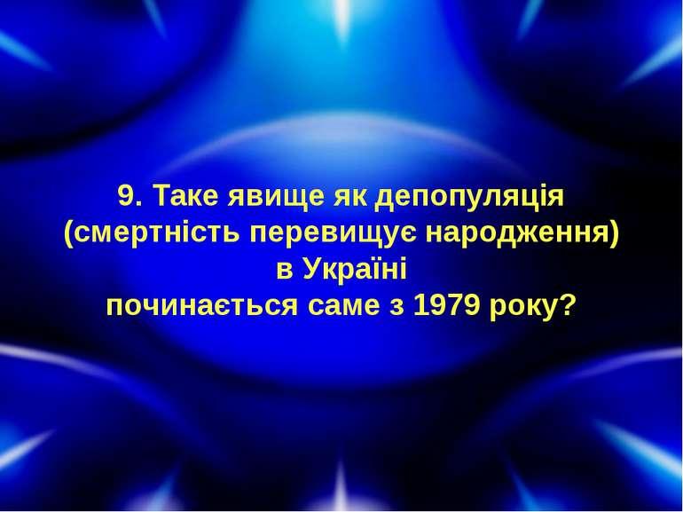 9. Таке явище як депопуляція (смертність перевищує народження) в Україні почи...