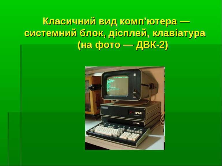 Класичний вид комп'ютера — системний блок, дісплей, клавіатура    (на фо...