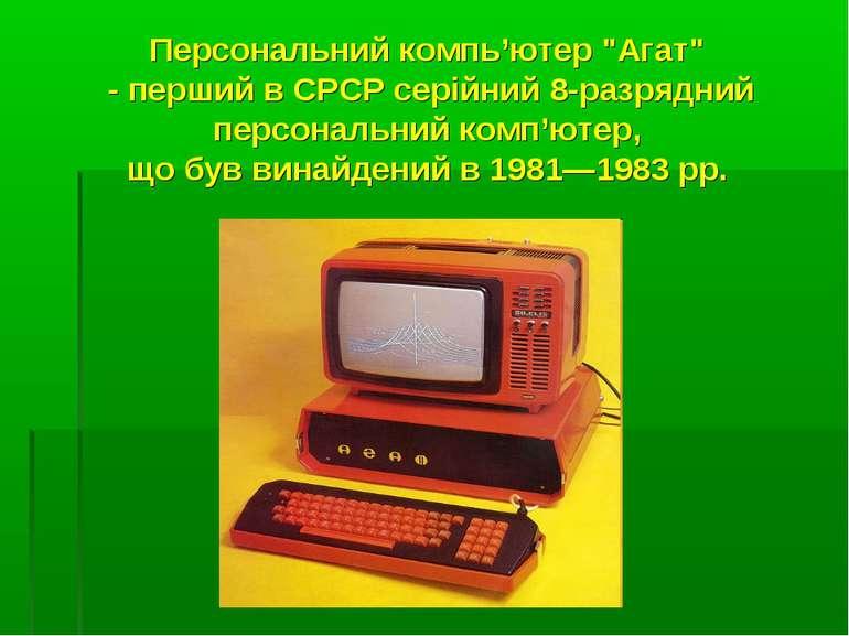 """Персональний компь'ютер """"Агат"""" - перший в СРСР серійний 8-разрядний персональ..."""