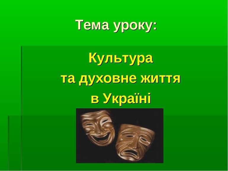 Тема уроку: Культура та духовне життя в Україні