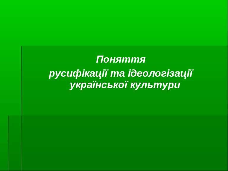 Поняття русифікації та ідеологізації української культури