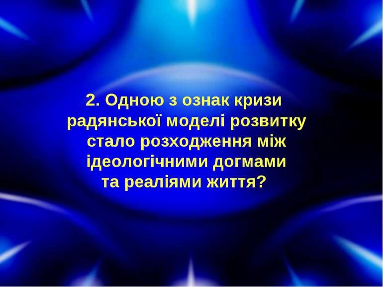 2. Одною з ознак кризи радянської моделі розвитку стало розходження між ідеол...
