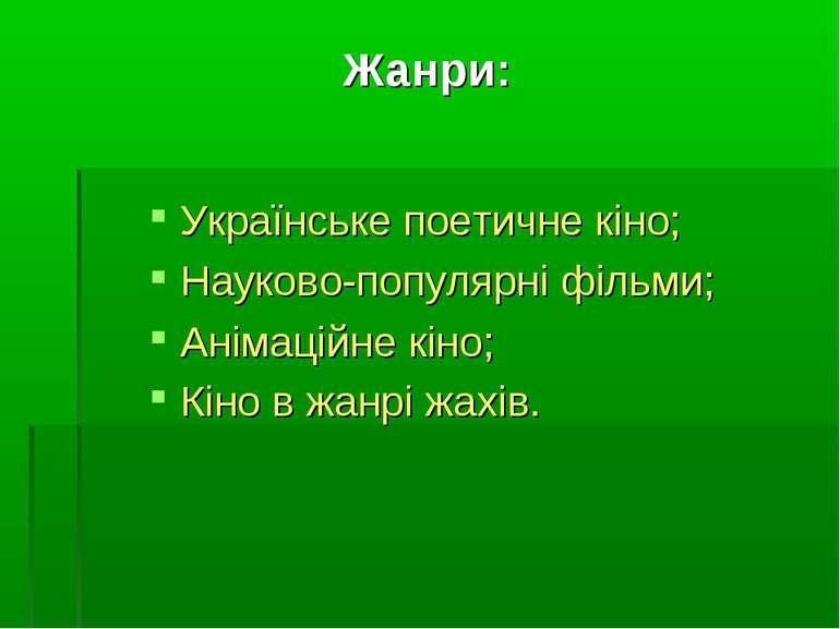 Жанри: Українське поетичне кіно; Науково-популярні фільми; Анімаційне кіно; К...